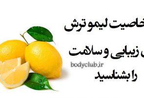 فواید لیمو ترش در زیبایی