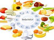 ویتامین هایی که باید در برنامه تغذیه شما باشد را می شناسید؟