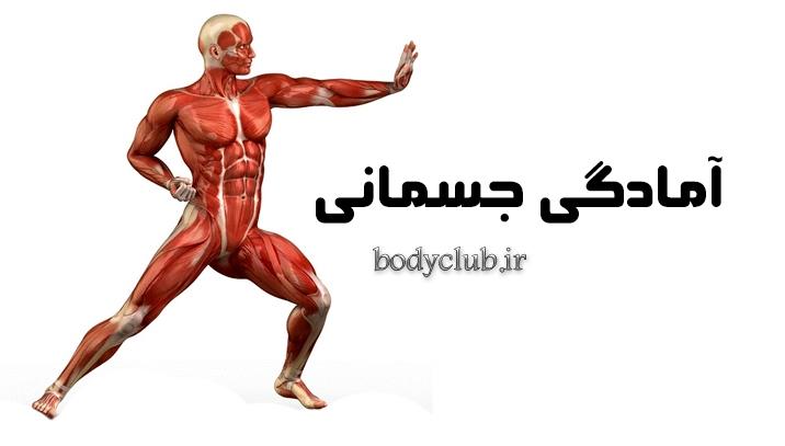 حفظ آمادگی جسمانی چه تاثیری بر زندگی دارد؟